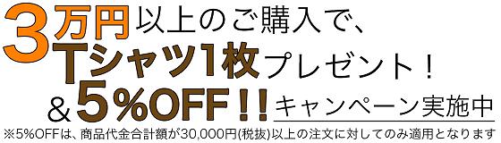 3万円以上のご購入で、Tシャツ1枚プレゼント