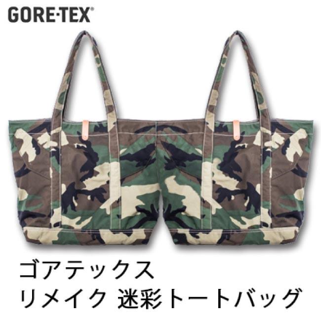 GORE-TEX ゴアテックス リメイク トートバッグ