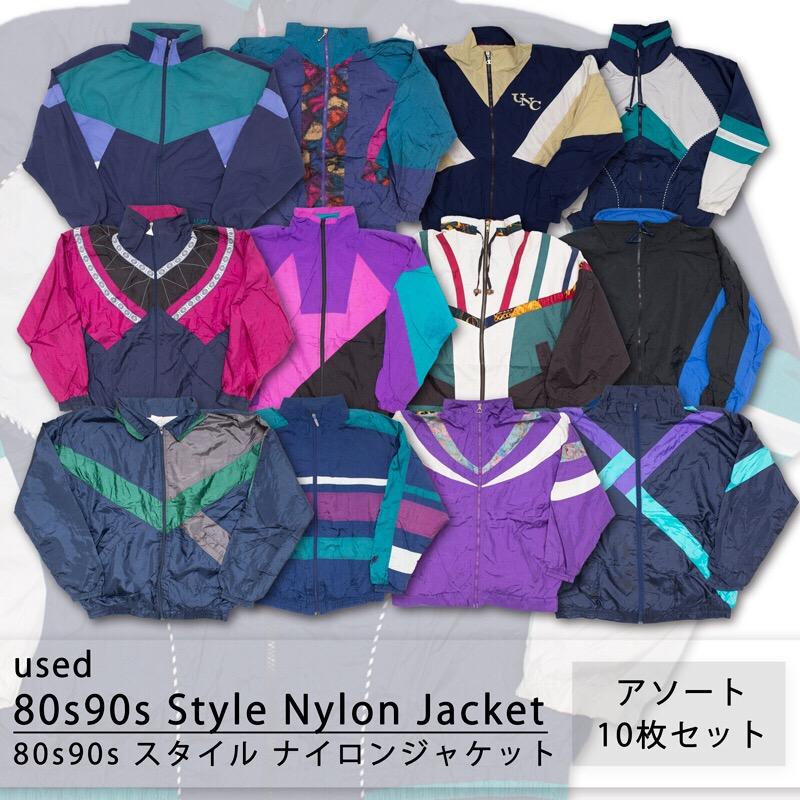 used 80s 90s Style Nylon Jacket 古着 90年代 80年代 スタイル ナイロンジャケット 1枚あたり1,600円 10枚セット MIXアソート use-0054