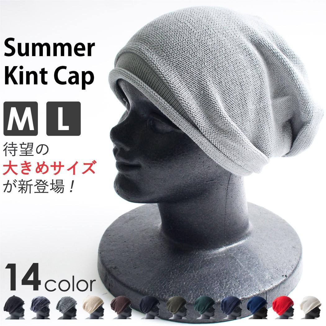 サマーニット帽 ワッチ キャップ メンズ レディース