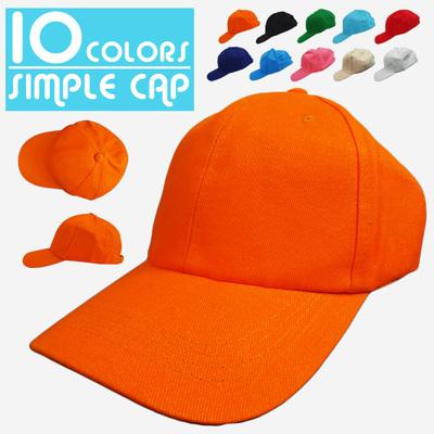 シンプル 無地 カラーキャップ メンズ レディース ユニセックス 男女兼用 キャップ 帽子 CAP 野球帽 ランニング トレッキング イベント 運動会 体育祭 スポーツ ncap-001