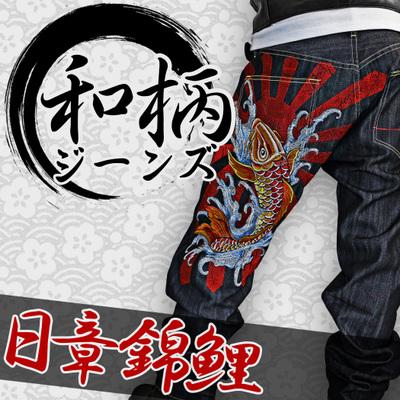 和柄刺繍ジーンズ SUGOI 日章錦鯉 メンズ 和柄ジーンズ 和柄デニム 和柄 刺繍 ジーパン ズボン 龍 虎 大和 sj1-0001