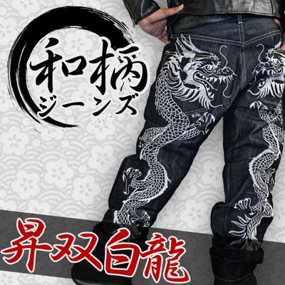 和柄刺繍ジーンズ SUGOI 昇双白龍 メンズ 和柄ジーンズ 和柄デニム 和柄 刺繍 ジーパン ズボン 龍 虎 大和 sj2-0001