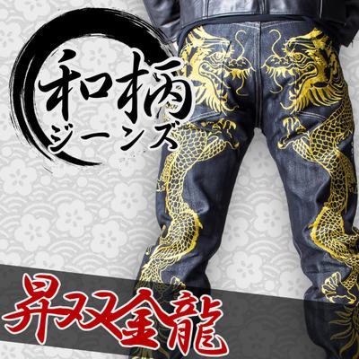 和柄刺繍ジーンズ SUGOI 昇双金龍 メンズ 和柄ジーンズ 和柄デニム 和柄 刺繍 ジーパン ズボン 龍 虎 大和 sj2-0005