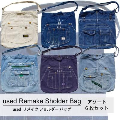 used Remake Sholder Bag 古着 ユーズド リメイクショルダーバッグ 1枚あたり1900円 6枚セット MIX アソート use-0153