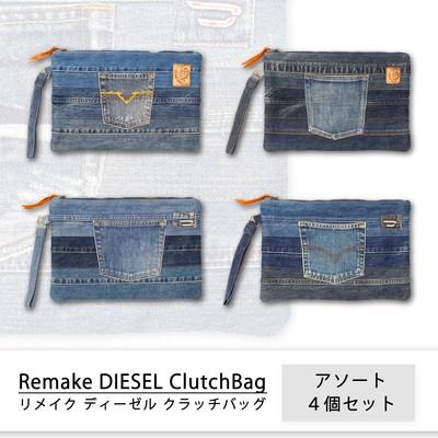 used DIESEL ディーゼル リメイク クラッチバッグ 1個あたり2,600円 4個セット カラーMIX アソート use-0033