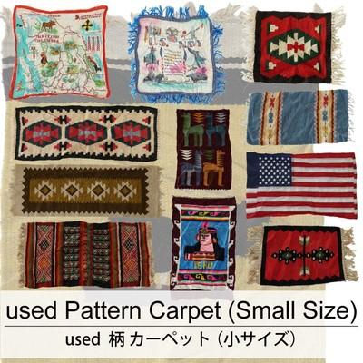 used Pattern Carpet (Small Size) 古着 ユーズド 柄 カーペット (小サイズ) 1枚あたり600円  10枚セット サイズ カラーMIX アソート use-0191