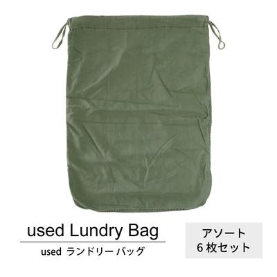 used Lundry Bag 古着 ユーズド ノーブランド ランドリー バッグ 1枚あたり780円 6枚セット MIX アソート use-0145