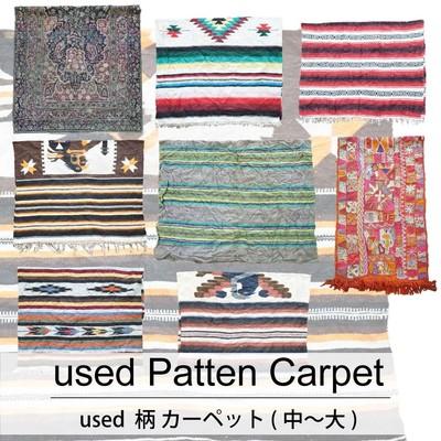 used Patten Carpet 古着 ユーズド 柄 カーペット(中~大) 1枚あたり2500円  6枚セット サイズ カラーMIX アソート use-0194