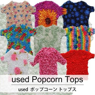 used Popcorn Tops 古着 ユーズド ポップコーン トップス 1枚あたり1000円 10枚セット サイズ カラーMIX アソート use-0209