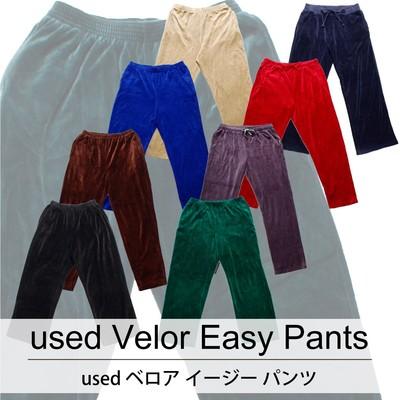 used Velor Easy Pants 古着 ユーズド ベロア イージー パンツ 1枚あたり1200円  10枚セット サイズ カラーMIX アソート use-0202