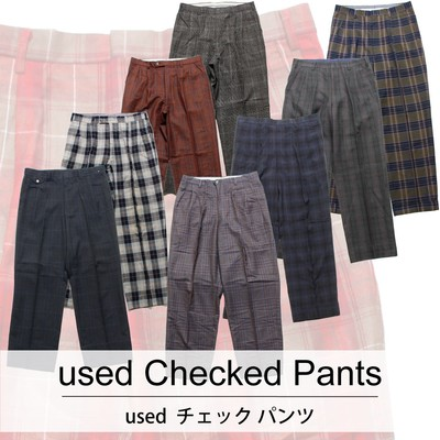 used Checked Pants 古着 チェックパンツ 1本あたり1,300円 10本セット MIXアソート use-0123