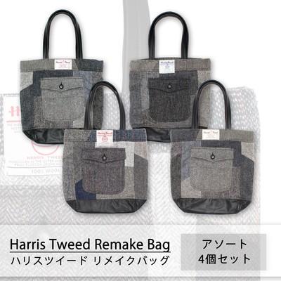 Remake リメイク ハリスツイード Harris Tweed バッグ Bag 1個あたり 4,600円  4枚セット カラーMIX アソート use-0031
