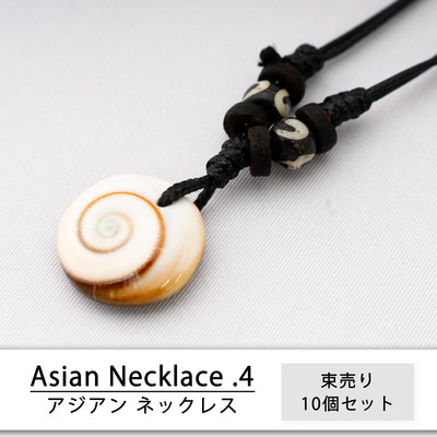 Asian Necklace アジアン ネックレス シェル 貝殻 1個あたり180円 10個セット 束売り yac-0010