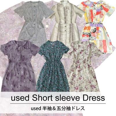 used Short sleeve Dress 古着 ユーズド 半袖&五分袖 ドレス 1枚あたり1300円 10枚セット サイズ カラーMIX アソート use-0162