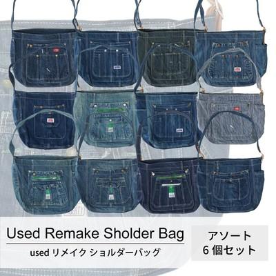 used Remake Sholder Bag 古着 リメイク ショルダーバッグ 1個あたり2400円 6個セット MIX アソート  use-0098