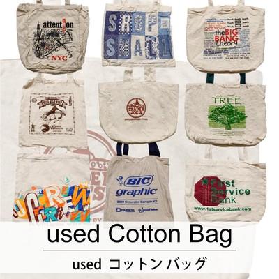 used Cotton Bag 古着 ユーズド コットン バッグ 1個あたり300円 10個セット サイズ カラーMIX アソート use-0208