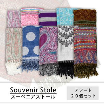 Souvenir Stole スーベニア ストール 1個あたり380円 20個セット カラーMIX アソート ast-0016