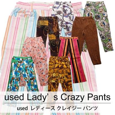 used Lady's Crazy Pants 古着 ユーズド レディース クレイジー パンツ 1枚あたり1800円  6枚セット サイズ カラーMIX アソート use-0189