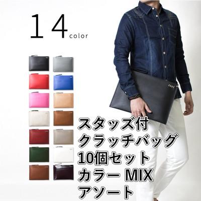スタッズ クラッチバッグ 1個あたり700円 10個セット カラー MIX アソート ast-0005