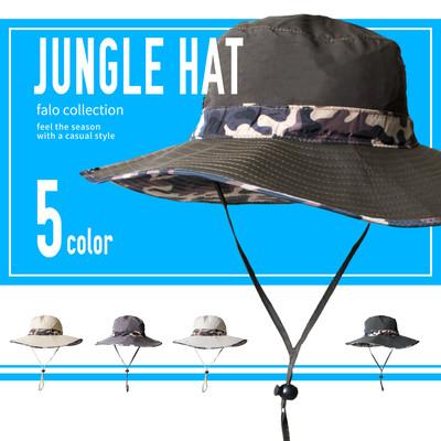 バイカラー サファリハット ⇔ ブーニーハット 2WAY メンズ レディース ユニセックス 男女兼用 ジャングルハット つば広 トレッキング 登山 キャンプ 帽子 紐付き 無地 迷彩 カモフラ UV 紫外線 アウトドア cht-0012