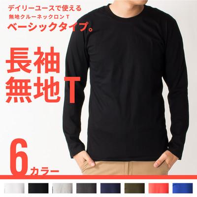 ソフトスタイル 長袖Tシャツ 無地 クルーネック メンズ 長袖 トップス ボーダー ネィティブ ロンT ロング ロング丈 Tシャツ カットソー ティーシャツ 無地Tシャツ 緑 灰 黒 白 slt-0001