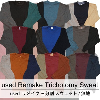 used Remake Trichotomy Sweat  古着 ユーズド リメイク 三分割 スウェット/無地 1枚あたり1400円  10枚セット サイズ カラーMIX アソート use-0180