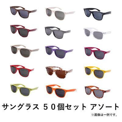 サングラス 1個あたり330円 50個セット カラー MIX アソート ast-0006