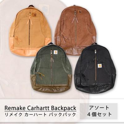 used Carhartt カーハート リメイク バックパック 1個あたり3900円 4個セット カラーMIX アソート use-0034