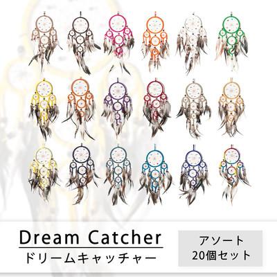 Dream Catcher ドリームキャッチャー 1個あたり280円 20個セット カラー/サイズMIX アソート ast-0017