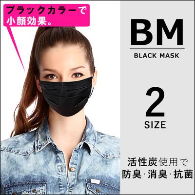 2size おしゃれ 黒マスク Black Fashion Mask 5枚組 メンズ レディース キッズ ユニセックス ガーゼマスク マスク黒 ブラックマスクcmk-0003