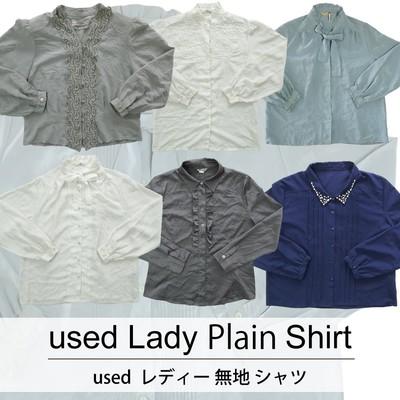 used Lady Plain shirt 古着 ユーズド レディー 無地 シャツ 1枚あたり700円 10枚セット サイズ カラーMIX アソート use-0160