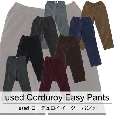 used Corduroy Easy Pants 古着 ユーズド コーデュロイ イージー パンツ 1枚あたり1100円  10枚セット サイズ カラーMIX アソート use-0186
