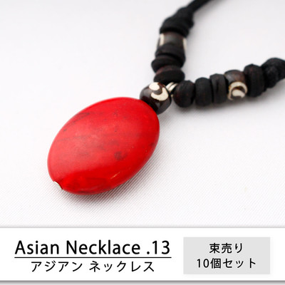 Asian Necklace アジアン ネックレス フェイクストーン 2カラー 1個あたり150円 10個セット 束売り yac-0007