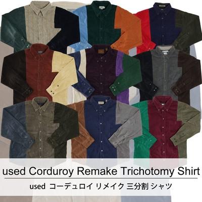 used Corduroy Remake Trichotomy shirt 古着 ユーズド コーデュロイ リメイク 三分割 シャツ 1枚あたり1500円 10枚セット サイズ カラーMIX アソート use-0161