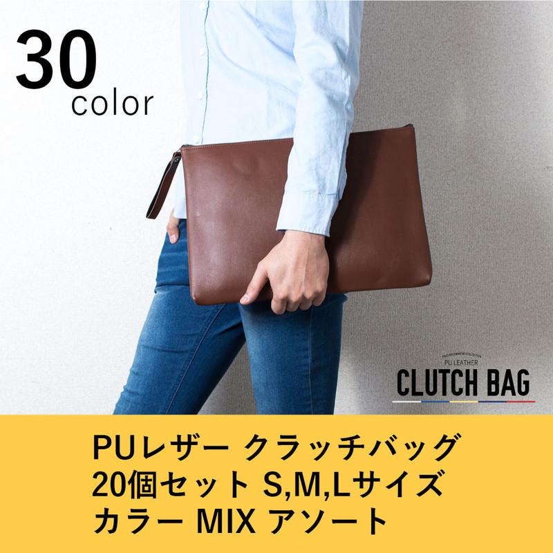PUレザー クラッチバッグ 1個あたり600円 20個セット S,M,Lサイズ カラー MIX アソート ast-0004