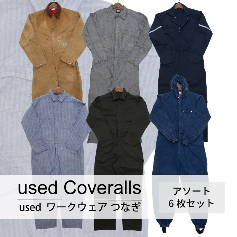 used coveralls 古着 つなぎ ワークウェア 作業着 1着あたり1,700円 6着セット MIX アソート use-0071