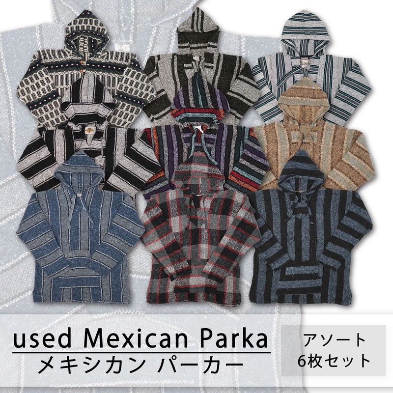 used Mexican Parka  古着 ユーズド メキシカン パーカー 1枚あたり1400円 6枚セット MIXアソート use-0133