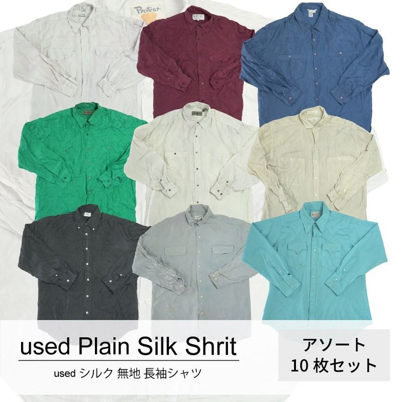 used Plain Silk Shirt 古着 無地 長袖 シルクシャツ 1枚あたり880円 10枚セット MIXアソート use-0116