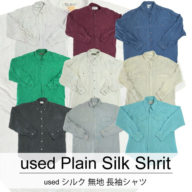 used Plain Silk Shirt 古着 無地 長袖 シルクシャツ 1枚あたり900円 10枚セット MIXアソート use-0116