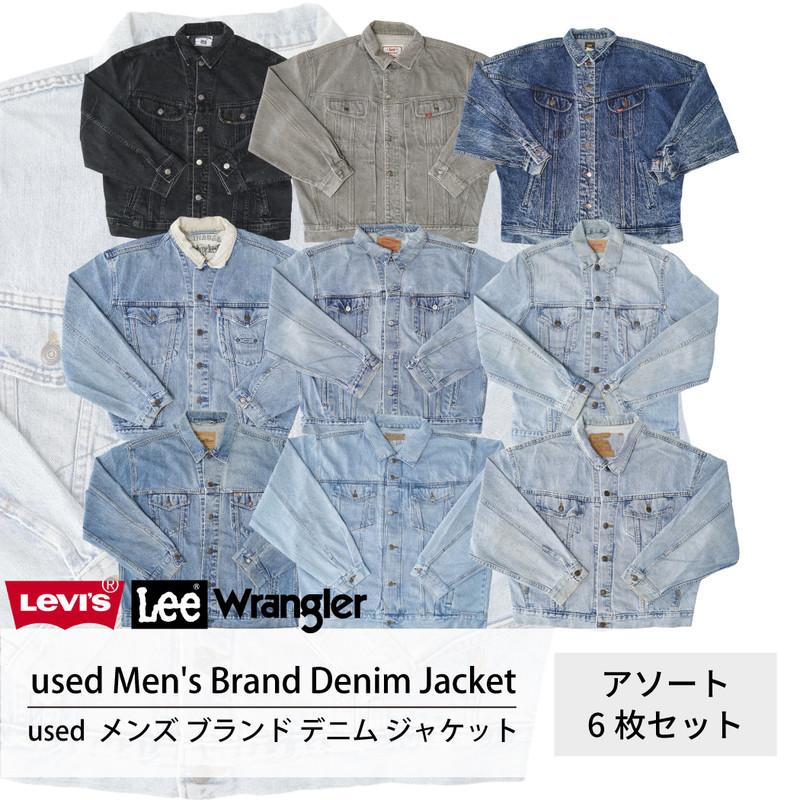 Used Men's Brand Denim Jacket 古着 メンズ ブランドデニムジャケット 1着あたり3000円 6着セット MIX アソート use-0061