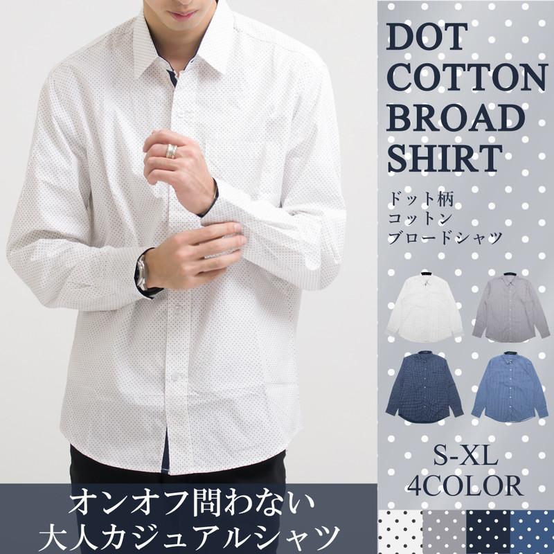 オンオフ使えるドット柄シャツ 長袖