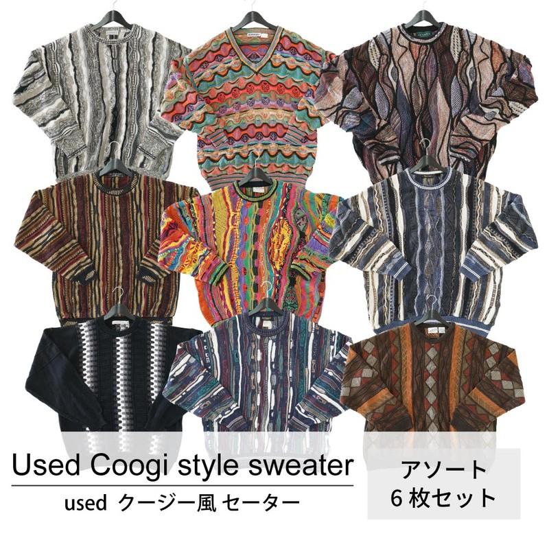 Used coogi-style knit sweater 古着 クージー風3Dニットセーター 1枚あたり2,700円 6枚セット MIX アソート use-0064