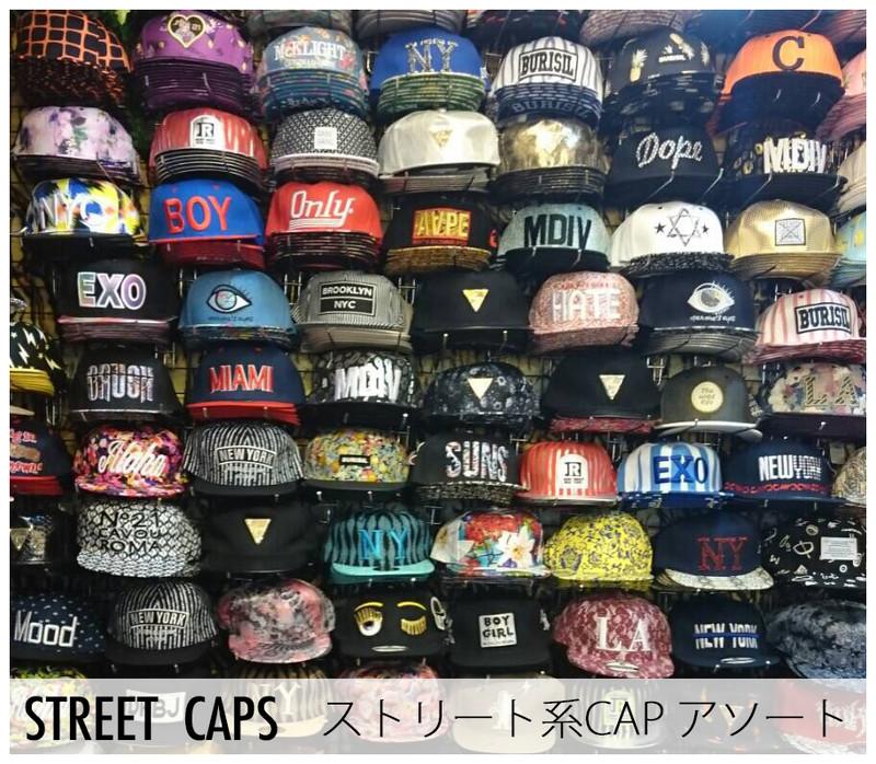 スト系キャップ ストリート キャップ CAP 1個あたり630円 30個セット カラー MIX アソート ast-0003