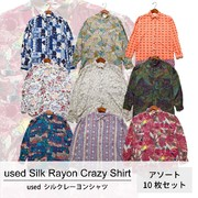 used Silk Rayon Crazy Shirt 古着 シルク レーヨン クレイジー シャツ 10枚セット MIXアソート