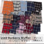 used Burberry Muffler ユーズド バーバリー マフラー 10枚セット サイズ/カラーMIX アソート