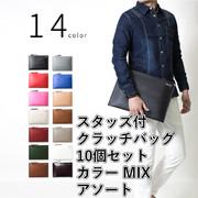 スタッズ クラッチバッグ 10個セット カラー MIX アソート