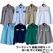 used 古着 ワークシャツ 長袖 20枚セット M~XL サイズMIX アソート
